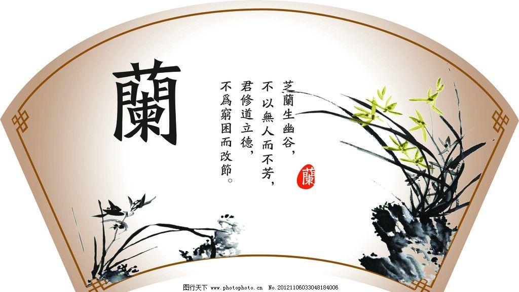艺术画 兰 兰花 扇形 水墨画 边框 印章 psd分层素材 源文件 72dpi