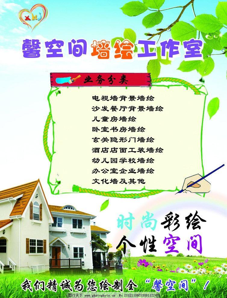 墙绘宣传 墙绘 画框 房子 草地 蓝天白云 清新 画笔 树叶 psd分层素材
