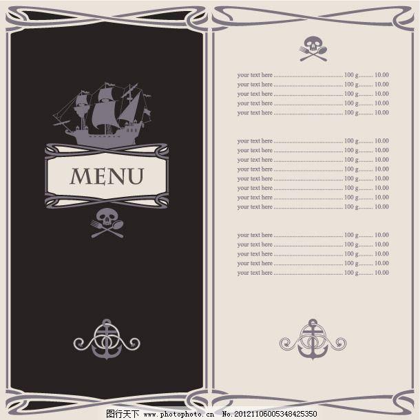 西餐厅手绘菜谱设计矢量素材