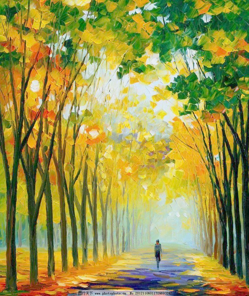 艺术 油画艺术 秋天 秋季 秋景 林荫道路 树林 树木 西方油画 风景画