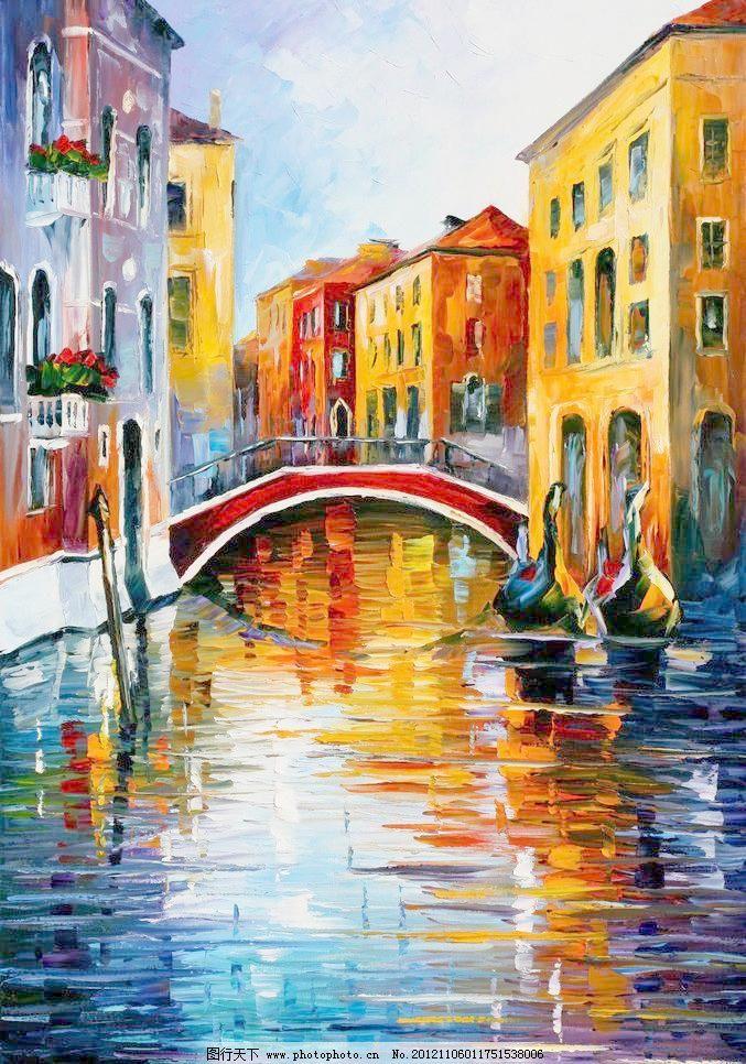 油画 威尼斯运河设计素材 威尼斯运河模板下载 威尼斯运河 油画风景