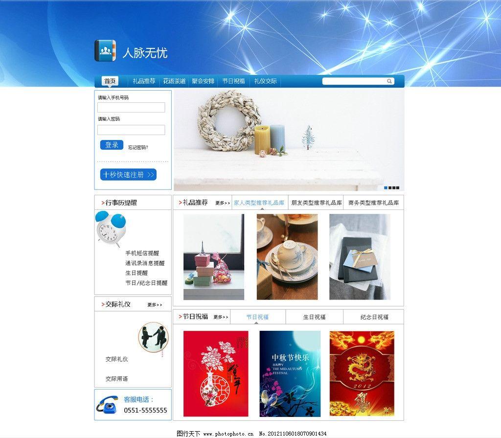 企业网站 简洁网站 光线 科技网站模板 中文模版 网页模板 源文件 72d