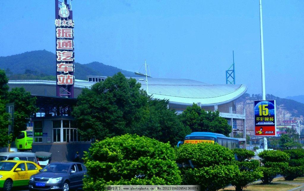 汽车站 景观图片,乡镇 振通汽车站 东莞 樟木头 镇站