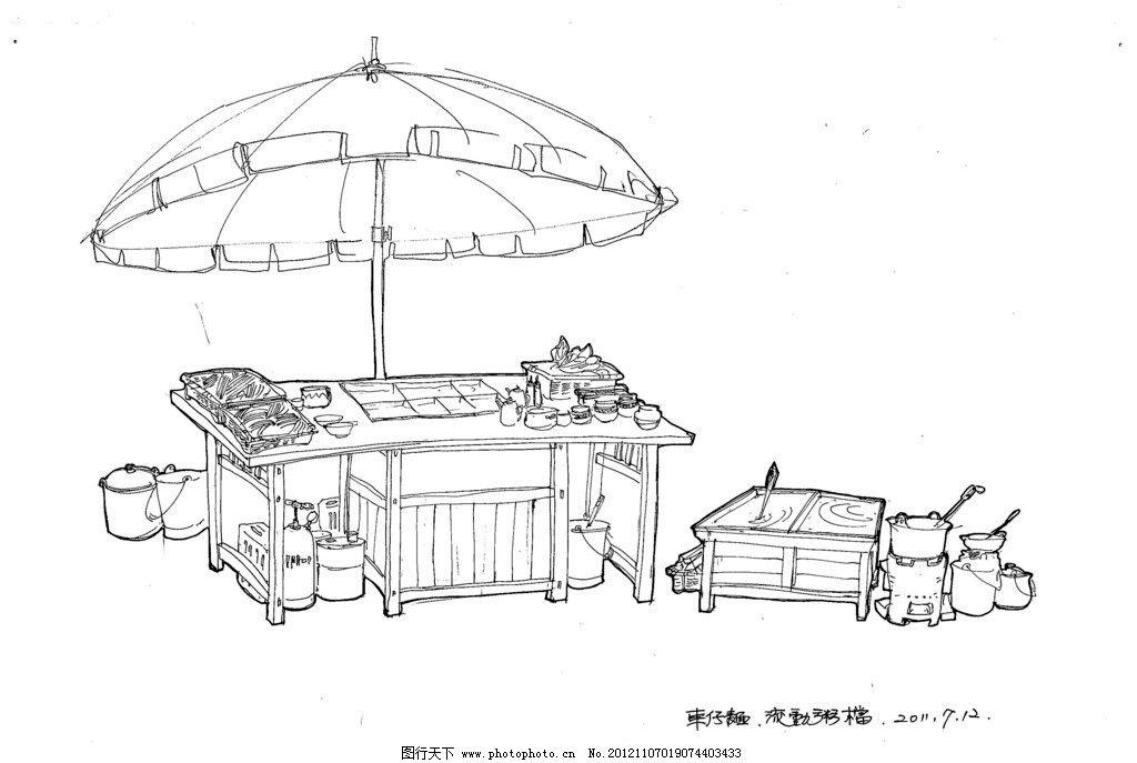 太阳伞 竹台 摊档 手绘 白描 锅碗瓢盆 绘画书法 文化艺术 设计 200dp