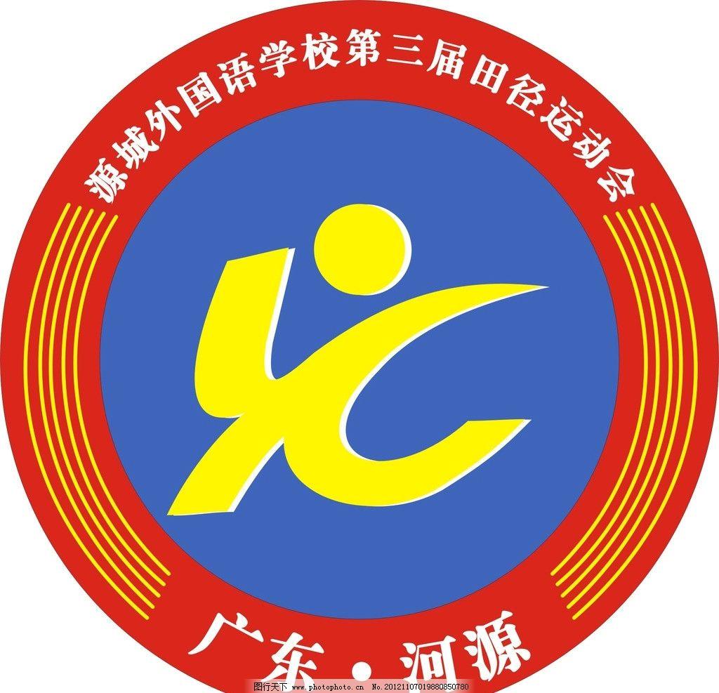 运动会logo 田径运动会 田径运动会标志 田径运动会logo 运动会 运动图片