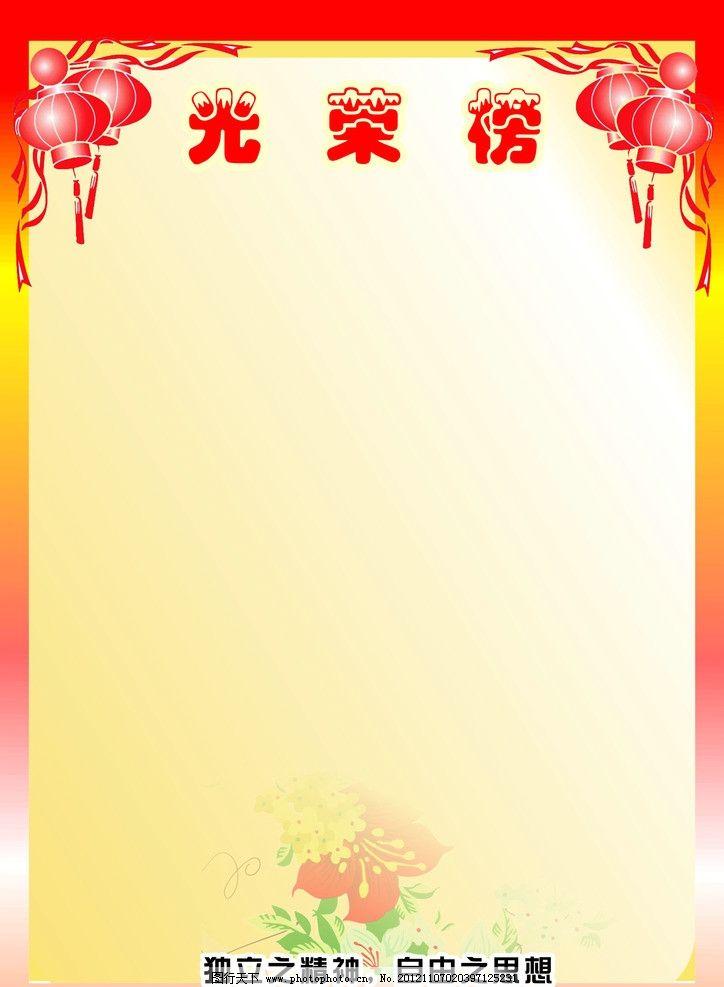 光荣榜 灯笼 花纹花边