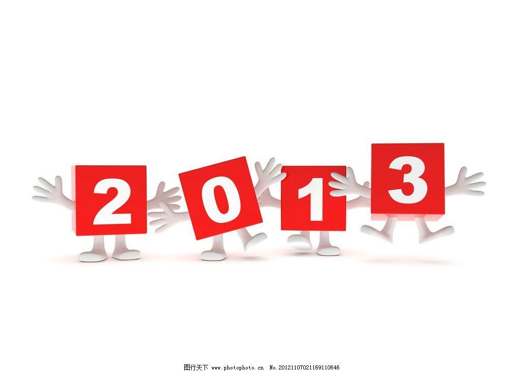 2013数字 2013 数字 新年快乐 3d数字 立体数字 3d小人 欢呼 方块 3d
