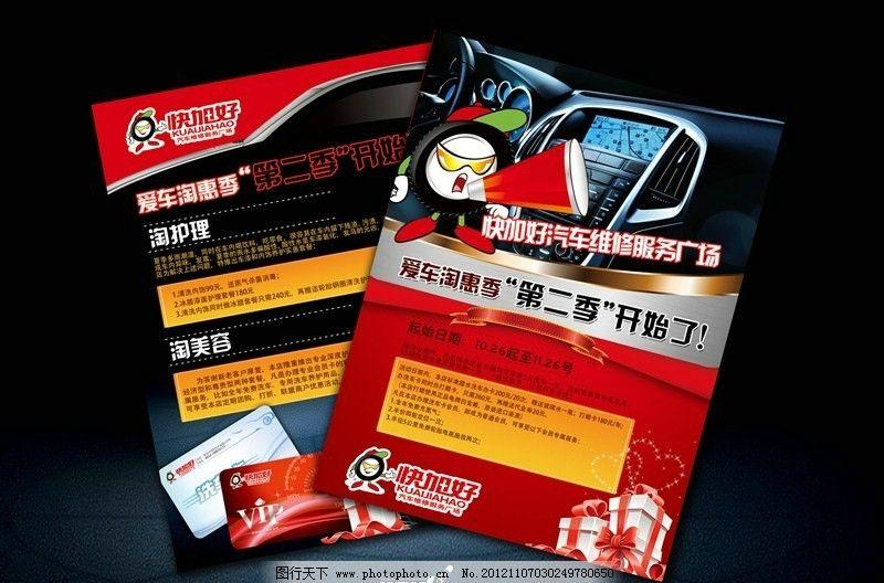 汽车维修宣传单页图片_展板模板_广告设计_图行天下图片