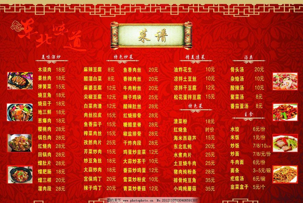菜谱 菜单 菜品 东北菜 边框 底纹 中国风 价目表 饭店 菜单菜谱 广告