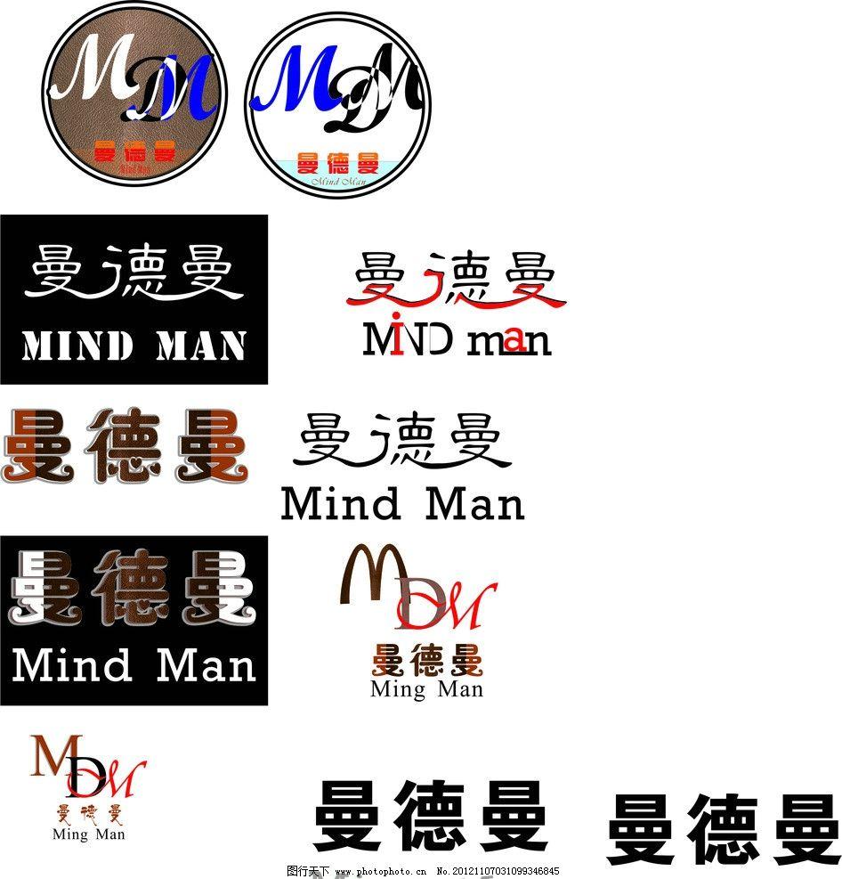 曼德曼logo 其他设计 广告设计 矢量