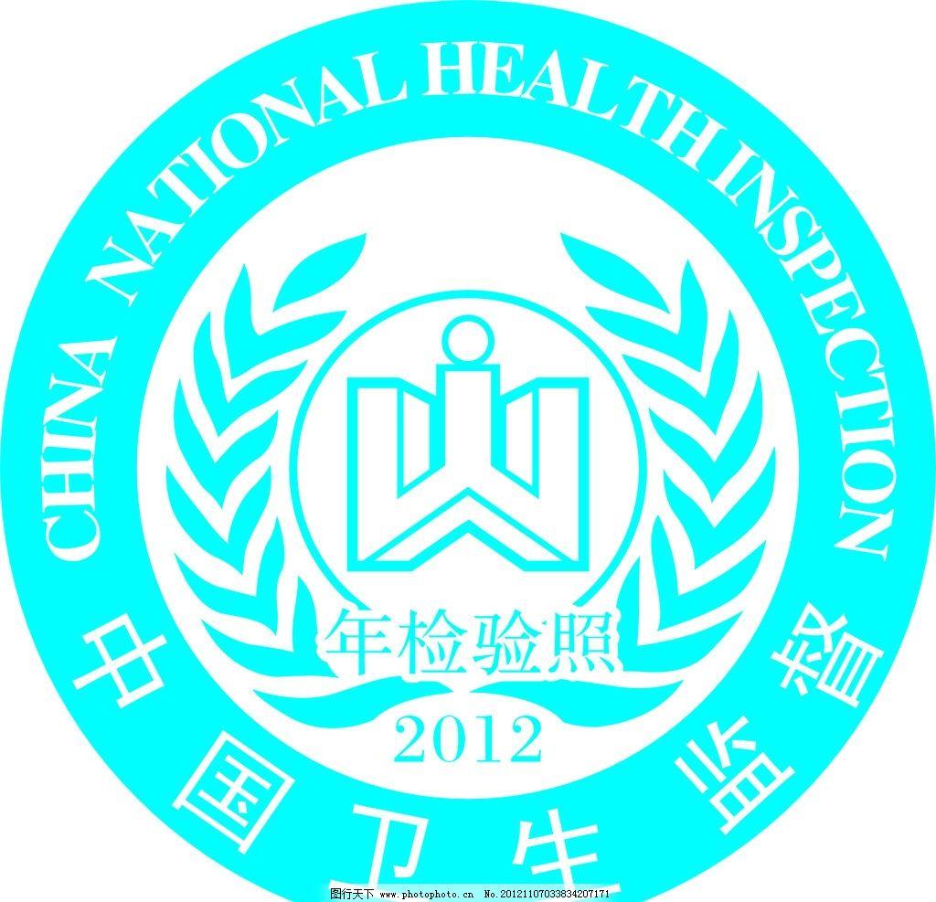中国卫生监督标志 其它cdr 矢量素材 其他矢量 矢量 cdr