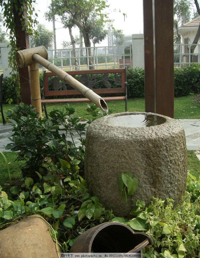 别墅园林 景石 流水盆 竹筒流水 草坪 水景 花卉 植物 流水 园林建筑