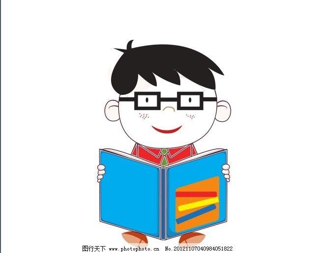 卡通小孩 卡通图片 可爱矢量图 看书小孩 卡通形象 儿童幼儿 矢量人物