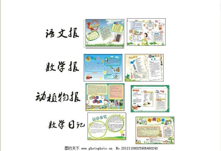 小学手抄报 语文 数学 动物 植物 动植物 数学日记 卡通图片 可爱 手