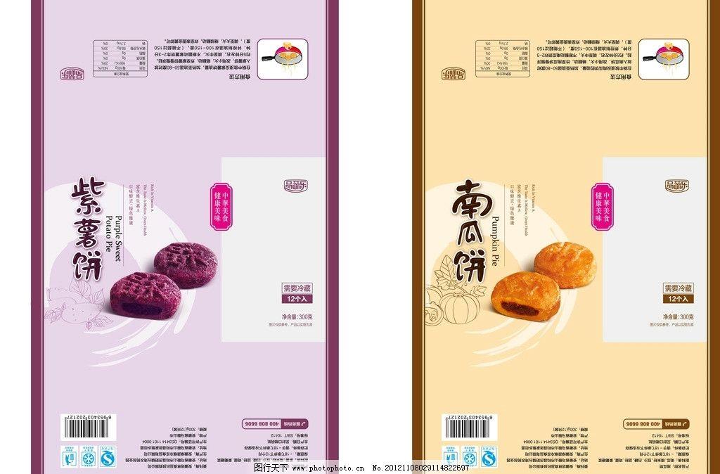 紫薯饼 南瓜饼包装 南瓜饼 粑 饼 紫薯 南瓜 包装设计 紫色 桔色 包装
