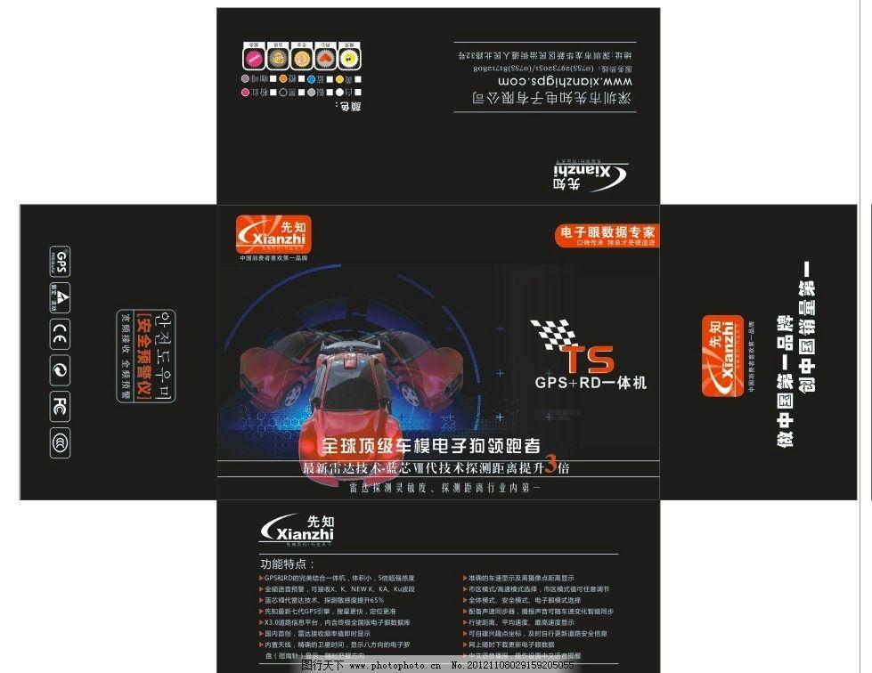 电子产品包装盒 红色车模 炫丽 文字 黑色 炫蓝 包装设计 广告设计