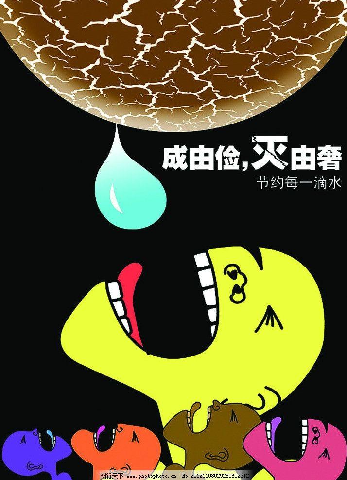 节约用水 节约 水 环境 环保 公益 招贴设计 广告设计 设计 72dpi jpg图片