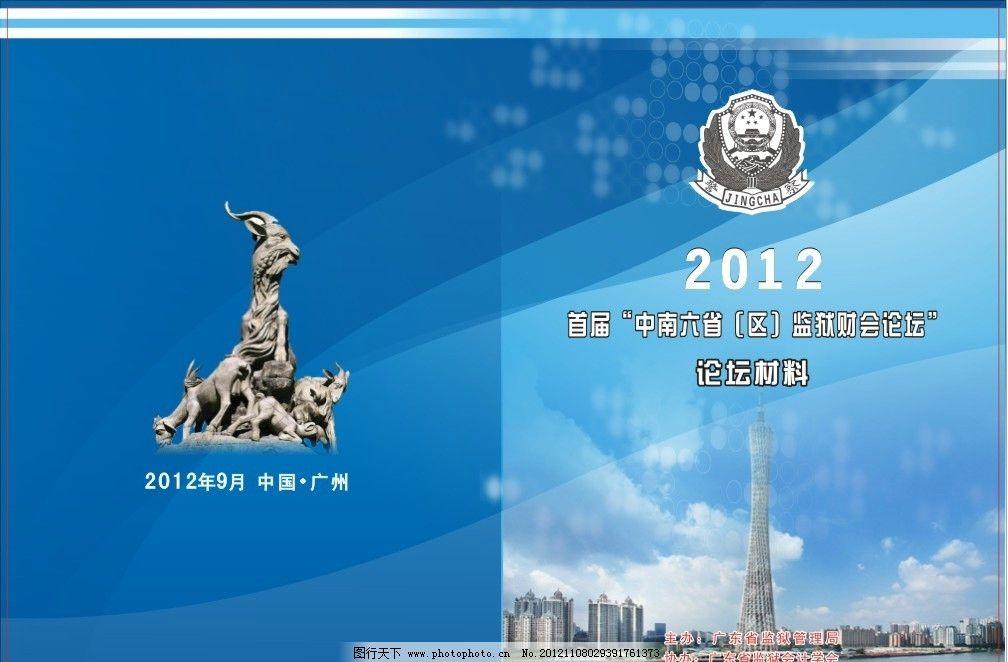 画册封面 封面设计 蓝色封面 五羊雕塑 五羊城 广州塔 海心沙