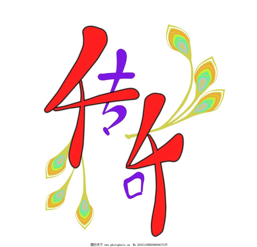 logo logo 标志 设计 矢量 矢量图 素材 图标 1024_987