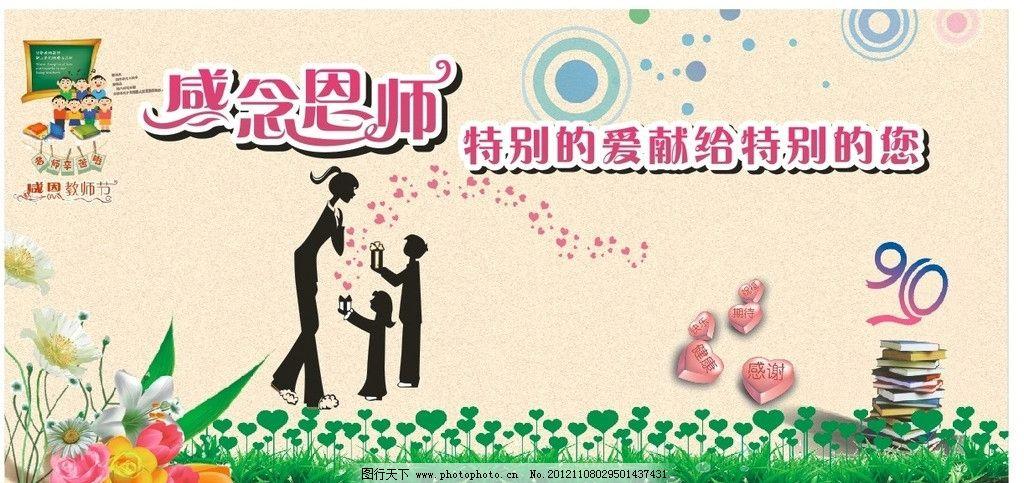 感恩老师节 教师节 爱心 老师 温馨 黑板 学生 送礼 活动背景画 广告