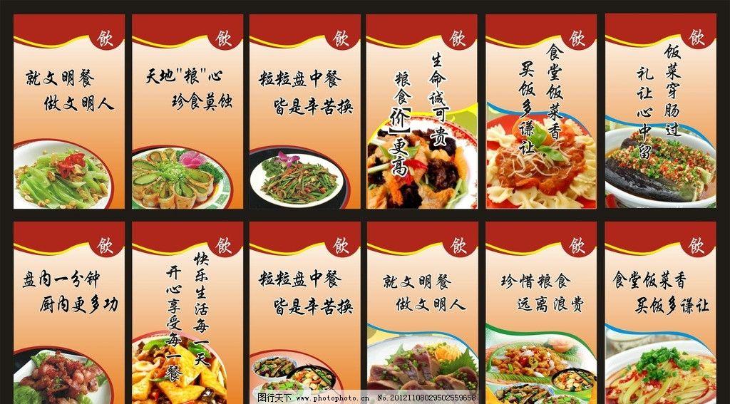 食堂标语 文化标语 文明用餐 菜谱 美味 一粒米 一滴汗 珍惜粮食 文明