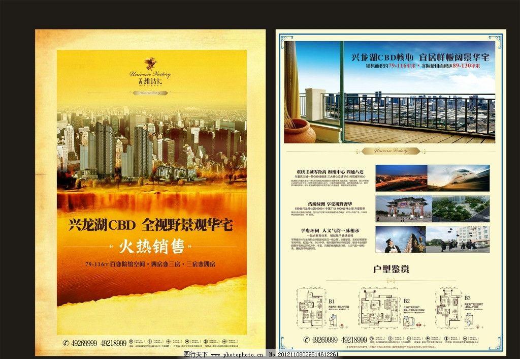 楼盘海报 地产 宣传单 dm单 海报 推广 楼盘 城市 广告设计 矢量 cdr