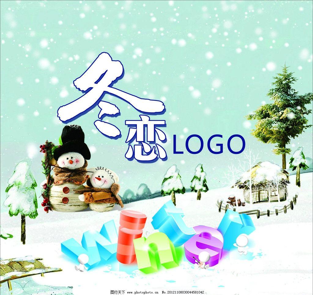 冬季吊旗 冬 吊旗 雪花 炫 恬淡 雪 冬季氛围 节日吊旗雪 唯美 海报