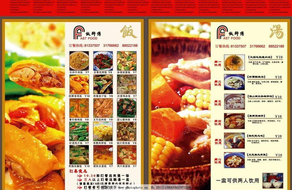 菜谱模板下载 菜谱      折页 单张 饭店 菜单菜谱 广告设计 矢量 cdr