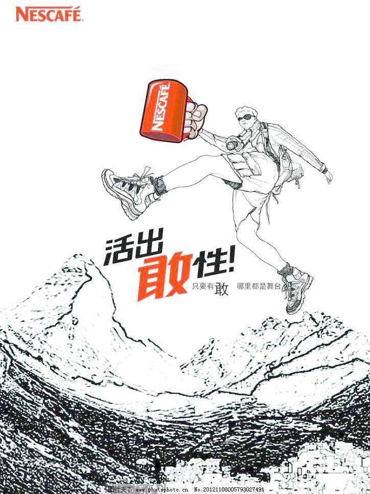 旅行 雀巢 设计 线稿 勇敢 雀巢咖啡海报设计矢量素材 雀巢咖啡海报设