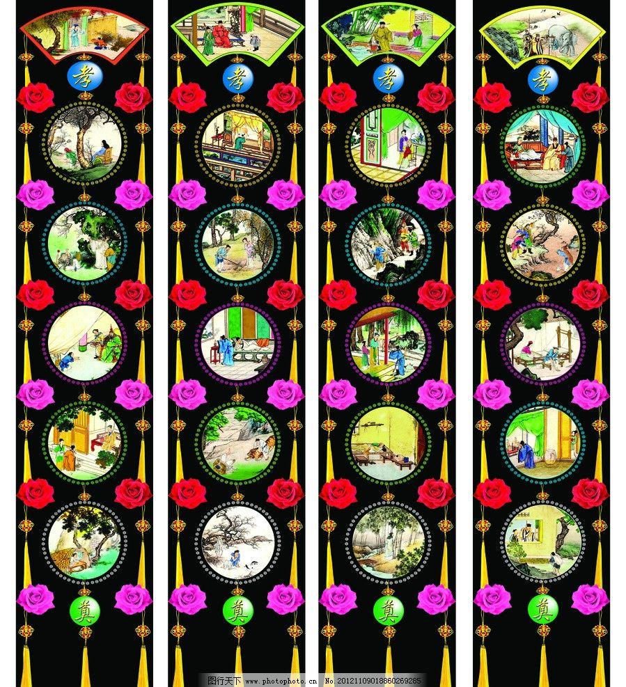 二十四孝图 灵堂图片 丧事图片 传统文化 文化艺术 设计 100dpi jpg
