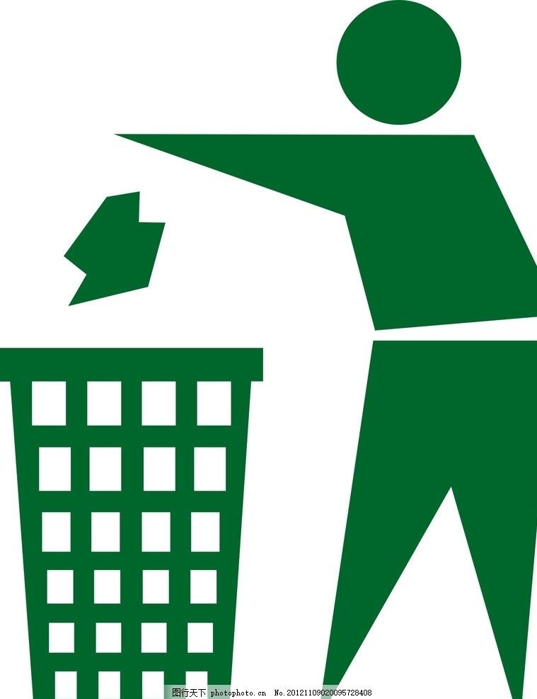 宣传单垃圾桶图标 小图标 标识标志图标 矢量图片