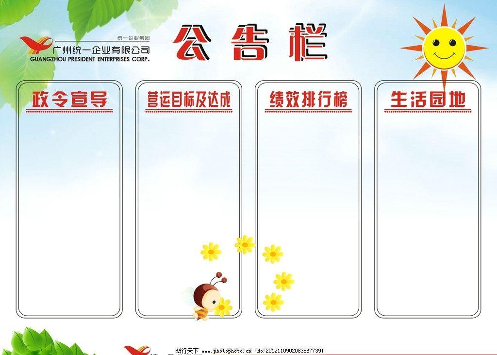 栏目宣传14 公告栏 宣传栏 计划栏 统一 分栏 图框 太阳 微笑 绿叶