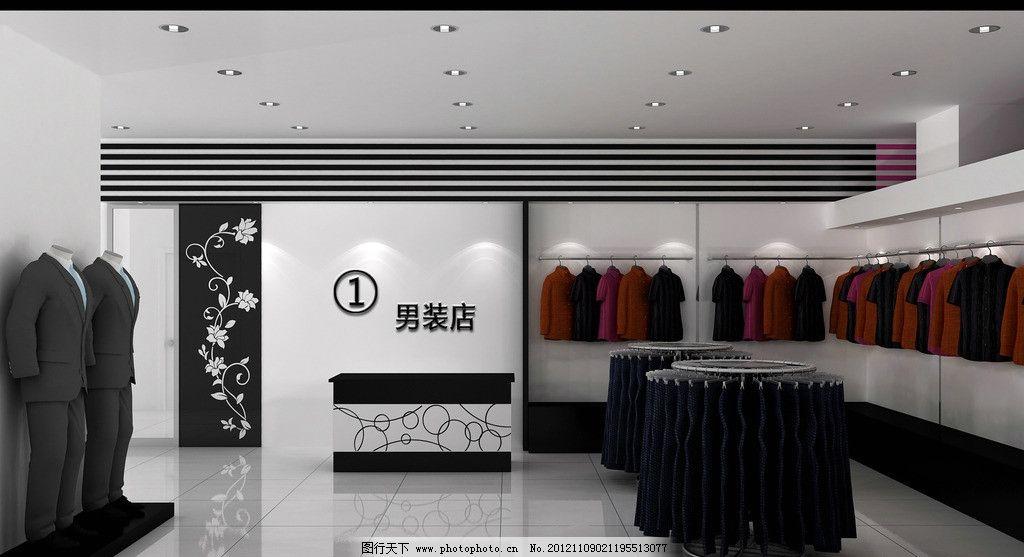 服装店设计 服装 店面 服饰店 男装店 店铺 室内 简装 设计 黑白 3d