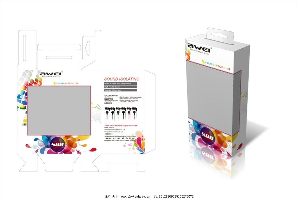 音乐耳机包装 包装 刀模 耳机 音乐 简约 包装刀模 包装设计 时尚包装
