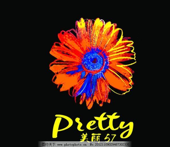 酒吧标志 标志 酒吧 花 字体 美丽 七彩 标识 logo 标志设计 广告设计