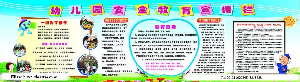 幼儿园安全教育宣传展板图片