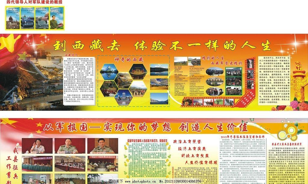 征兵宣传 西藏 新兵入伍 征兵 党旗 板报 陆军 武警 空军 海军 天安门