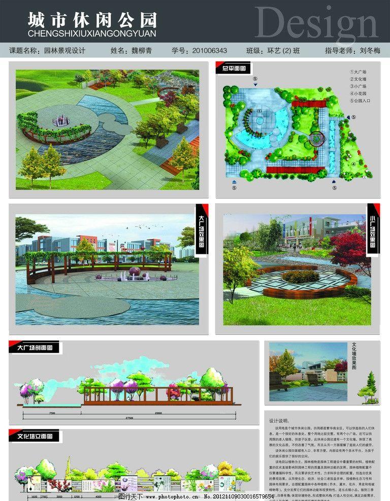 城市休闲公园排版 城市休闲公园 园林设计 建筑 海报设计 广告设计