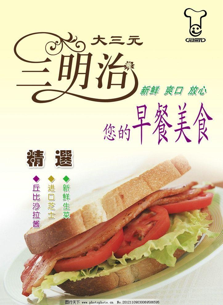 三明治海报 海报 三明治 早餐美食 食品宣传 海报源文件 海报设计