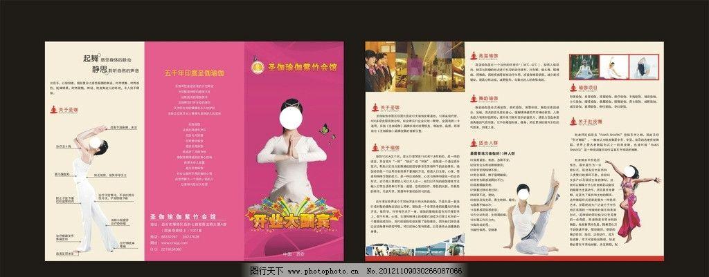 瑜伽館三折頁 瑜伽館 三折頁 瑜伽人物 dm宣傳單 廣告設計 矢量 cdr