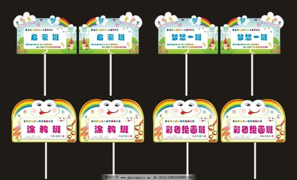 手举牌 幼儿园手举牌 卡通 彩色 云朵 卡通帽子 彩虹 气球 飞机 花草
