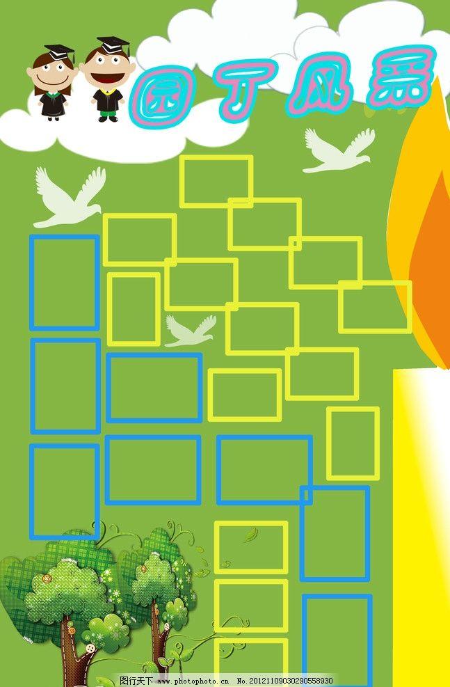 幼儿园照片墙园丁风采 幼儿园 绿色 照片 背景墙 展板模板 广告设计模