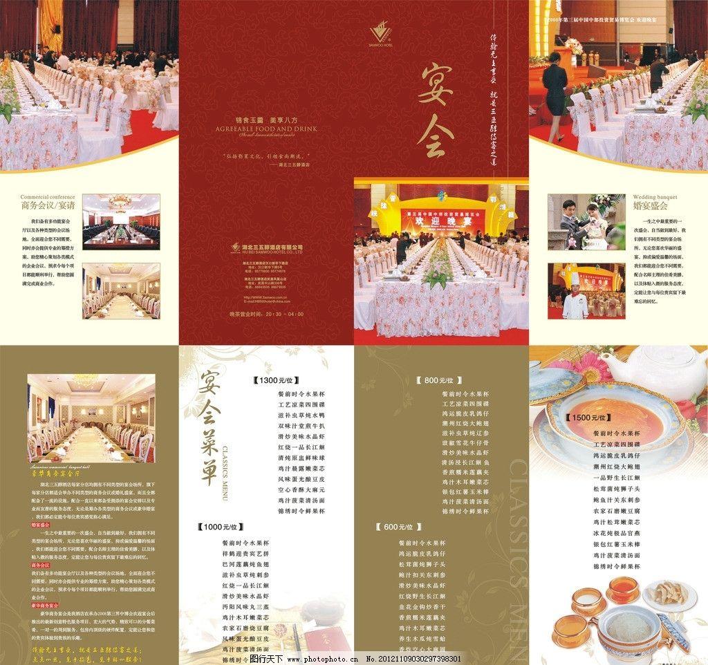 宴会折页图片_展板模板_广告设计_图行天下图库