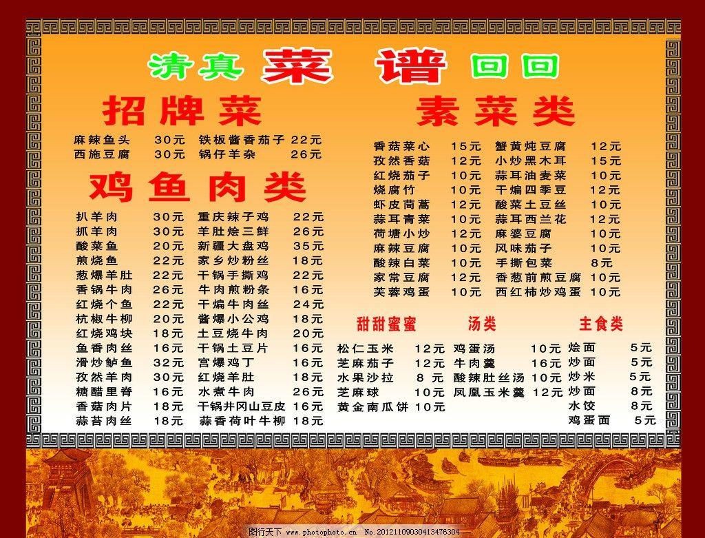 菜单 菜谱 清真食品 清真标志 清明上河图 花边 菜单菜谱 广告设计