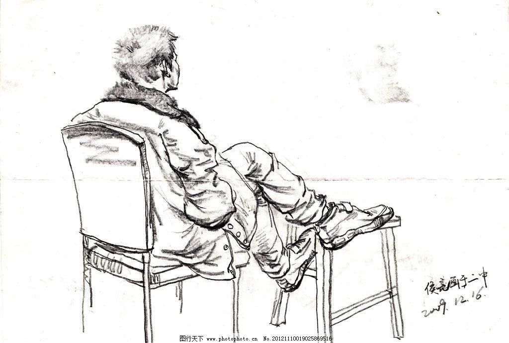 人物速写 速写 人物 椅子