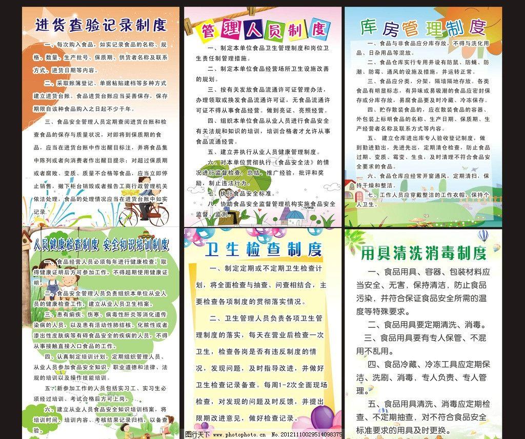 幼儿园制度牌图片图片