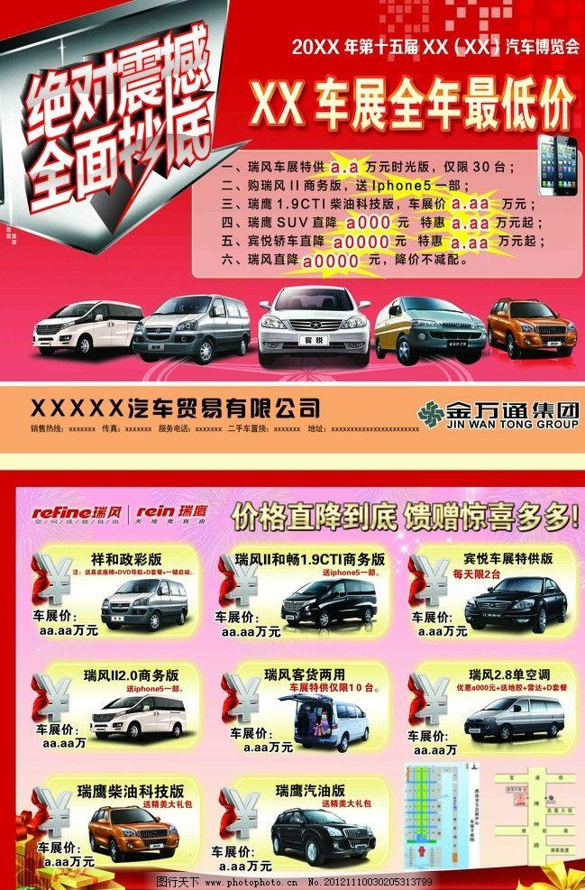 江淮彩页 江淮汽车 车展彩页 广告设计模板 源文件