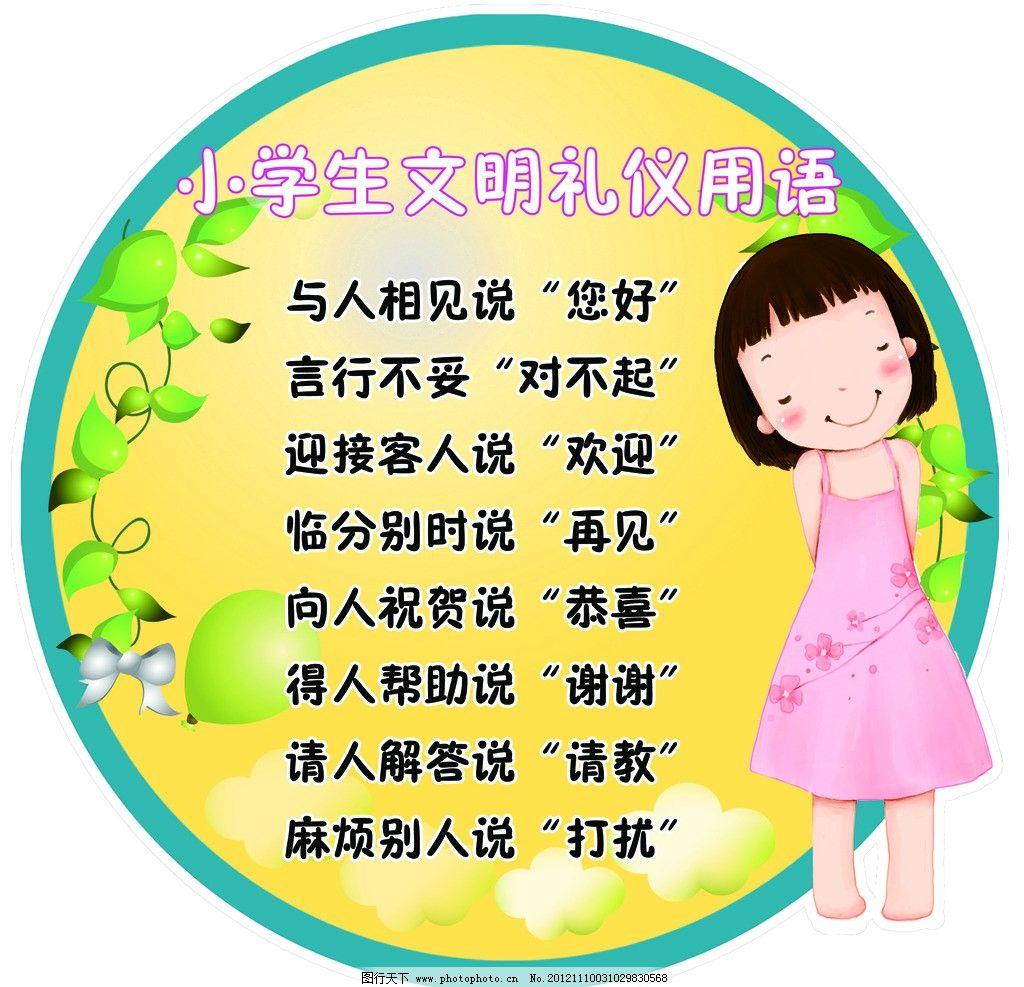 文明用语 小学生文明礼仪用语 黄色 绿色 树叶 儿童 其他模版 广告