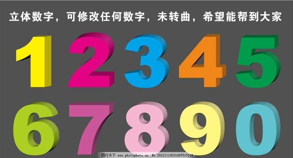 立体字 立体数字 矢量数字 矢量立体字 其他设计 广告设计 矢量 cdr