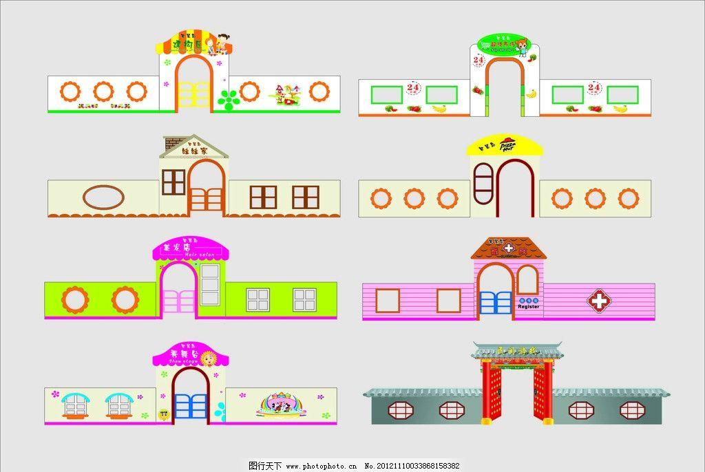 矢量卡通小房子 小房子 建筑 家居 矢量 卡通小房子 卡通 幼儿园 可爱